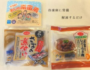 コープ冷凍食品