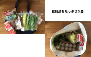 トレジョ 食料品